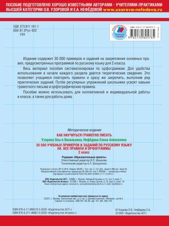 30000 учебных примеров и заданий по русскому языку на все правила и орфограммы. 2 класс