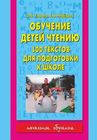 Обучение детей чтению. 100 текстов для подготовки к школе.
