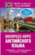 Экспресс-курс английского языка
