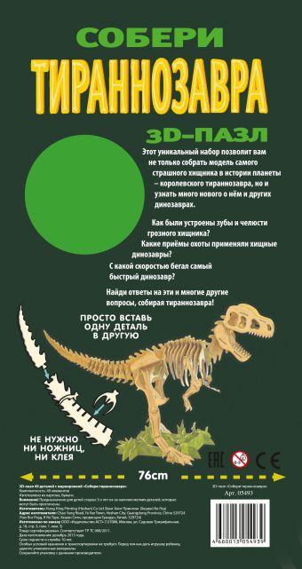 3D-пазл. Собери тираннозавра