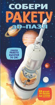 3D-пазл. Собери ракету