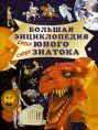Большая энциклопедия юного супер знатока.
