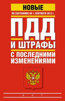 ПДД и штрафы с последними изменениями по состоянию на 01 сентября 2013 год
