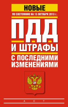 ПДД и штрафы с последними изменениями по состоянию на 15 октября 2013 год