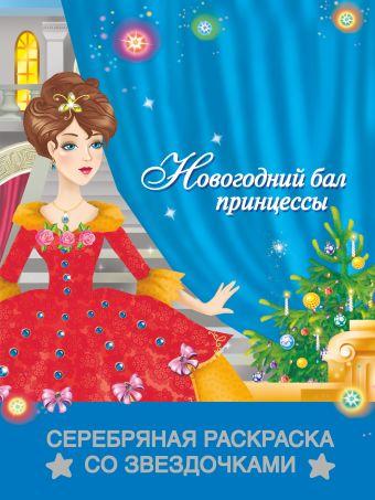 Новогодний бал принцессы