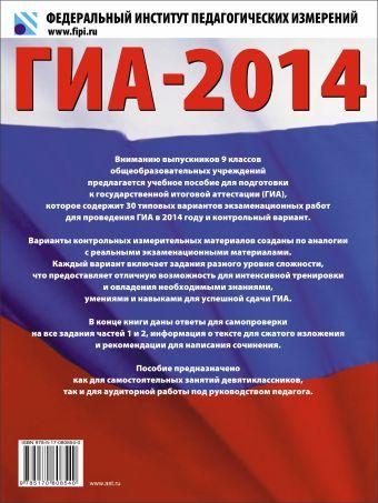 ГИА-2014. ФИПИ. Русский язык. 30+1 типовых вариантов экзаменационных работ для подготовки к ГИА