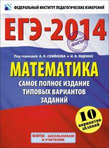ЕГЭ-2014. ФИПИ. Математика. (60х90/8) Самое полное издание типовых вариантов заданий.