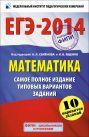 ЕГЭ-2014. ФИПИ. Математика. (60х90/16) Самое полное издание типовых вариантов заданий.