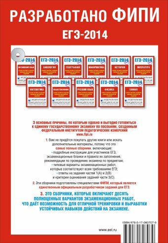 ЕГЭ-2014. ФИПИ. Математика. (70х100/16) Самое полное издание типовых вариантов заданий.