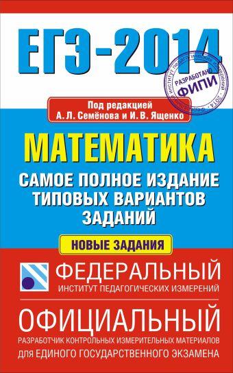 ЕГЭ-2014. ФИПИ. Математика. (84х108/32) Самое полное издание типовых вариантов заданий.