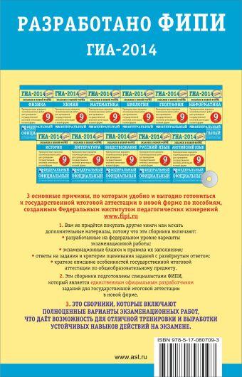 ГИА-2014. ФИПИ. Математика (84х108/32) Экзамен в новой форме. Тренировочные варианты для проведения ГИА.