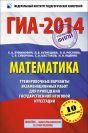 ГИА-2014. ФИПИ. Математика. (60х90/16) Тренировочные варианты экзаменационных работ для проведения государственной итоговой аттестации в новой форме. 9 класс