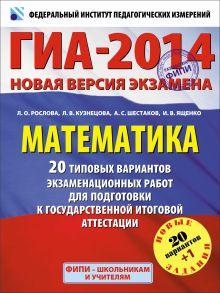 ГИА-2014. ФИПИ. Математика (60x90/8) 20 типовых вариантов экзаменационных работ для подготовки к государственной итоговой аттестации.