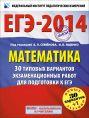 ЕГЭ-2014. ФИПИ. Математика.30 типовых вариантов экзаменационных работ для подготовки к ЕГЭ.