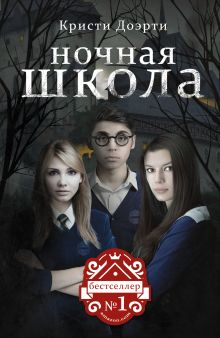 Ночная Школа