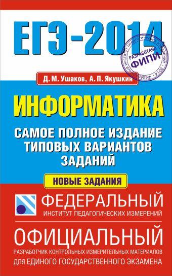 ЕГЭ-2014. ФИПИ. Информатика. (84х108/32) Самое полное издание типовых вариантов заданий.