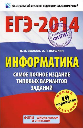 ЕГЭ-2014. ФИПИ. Информатика. (60х90/16) Самое полное издание типовых вариантов заданий.