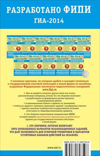 ГИА-2014. ФИПИ. Информатика. (84х108/32) Тренировочные варианты экзаменационных работ для подготовки к ГИА в новой форме. 9 класс.