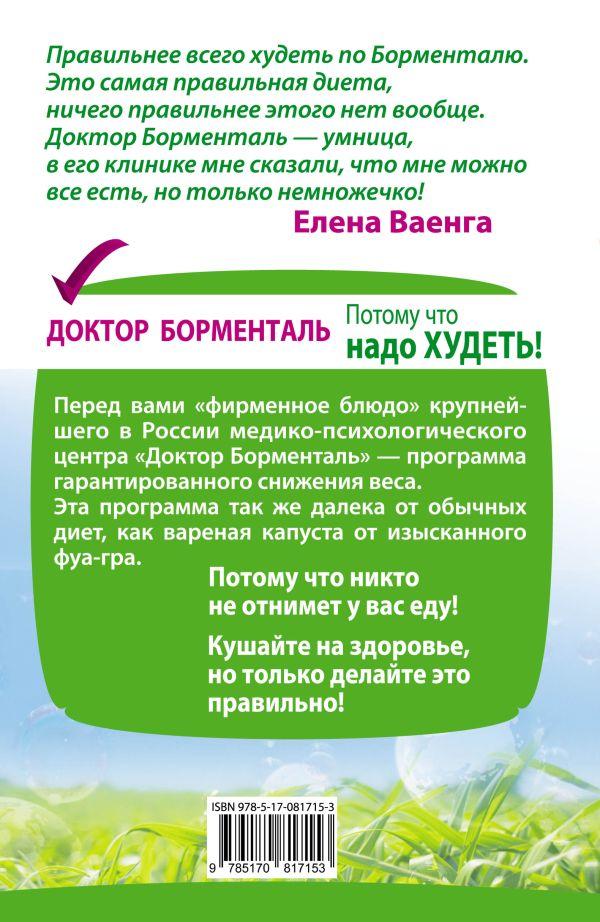 Диеты Для Похудения От Доктор Борменталь. Диета доктора Борменталя для похудения: меню на неделю, на 14 дней, на месяц и на каждый день