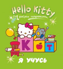 Hello Kitty. Я учусь