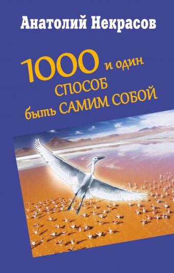 1000 и один способ быть самим собой