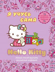 Hello Kitty. Я учусь сама. Английский алфавит