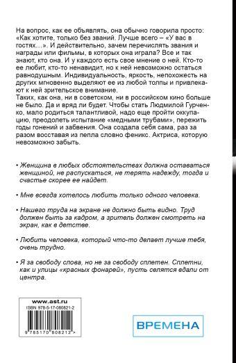 Я - Людмила Гурченко