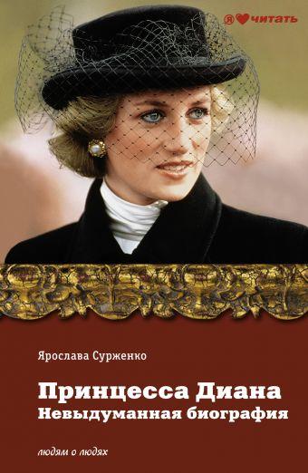Принцесса Диана. Невыдуманная биография