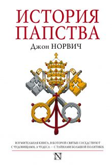 История папства