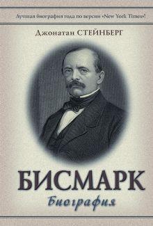 Бисмарк: Биография