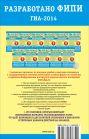 ГИА-2014. ФИПИ. Химия (84х108/32) Экзамен в новой форме. Тренировочные варианты для проведения ГИА.