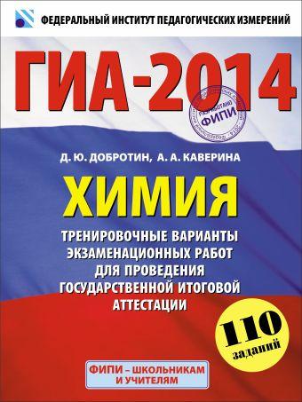 ГИА-2014. ФИПИ. Химия (60х90/8) Экзамен в новой форме. Тренировочные варианты для проведения ГИА.