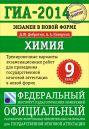 ГИА-2014. ФИПИ. Химия (70х100/16) Экзамен в новой форме. Тренировочные варианты для проведения ГИА.