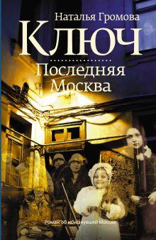 Ключ: Последняя Москва