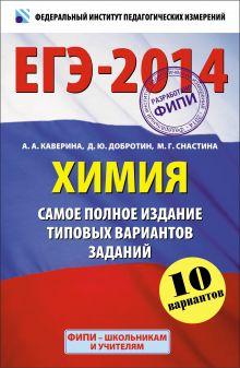 ЕГЭ-2014. ФИПИ. Химия. (60х90/16) Самое полное издание типовых вариантов ЕГЭ.