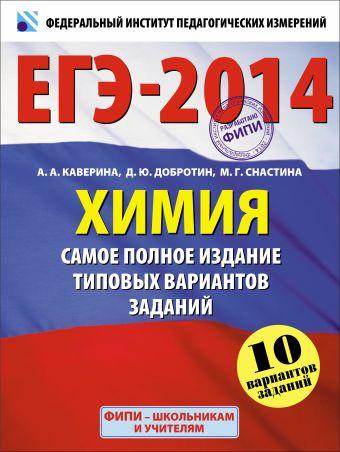 ЕГЭ-2014. ФИПИ. Химия. (60х90/8) Самое полное издание типовых вариантов ЕГЭ.