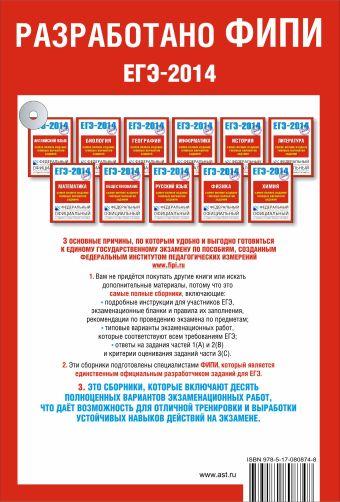 ЕГЭ-2014. ФИПИ. Химия. (70х100/16) Самое полное издание типовых вариантов ЕГЭ.