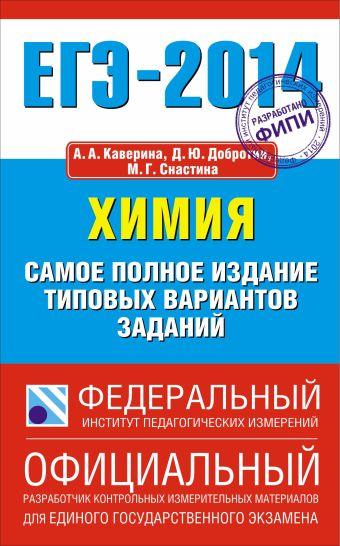 ЕГЭ-2014. ФИПИ. Химия. (84х108/32) Самое полное издание типовых вариантов ЕГЭ.