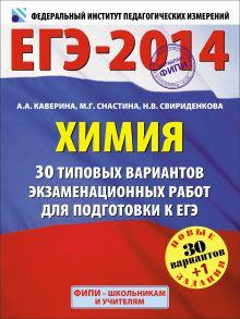 ЕГЭ-2014. ФИПИ. Химия (60х90/8) 30+1 типовых вариантов экзаменационных работ для подготовки к ЕГЭ.