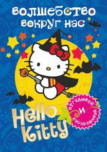 Hello Kitty. Волшебство вокруг нас