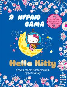 Hello Kitty. Я играю сама
