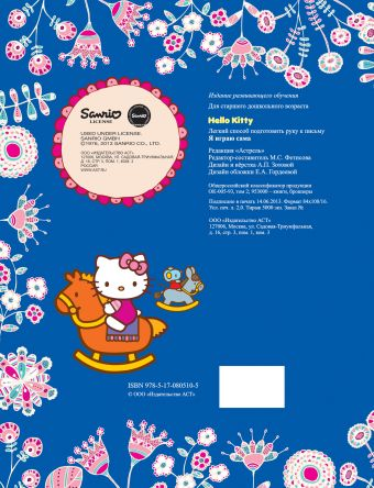 Hello Kitty. Я играю сама