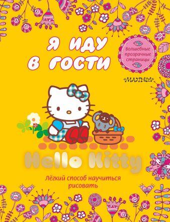 Hello Kitty. Я иду в гости