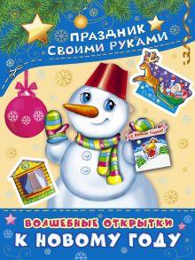Волшебные открытки к Новому году