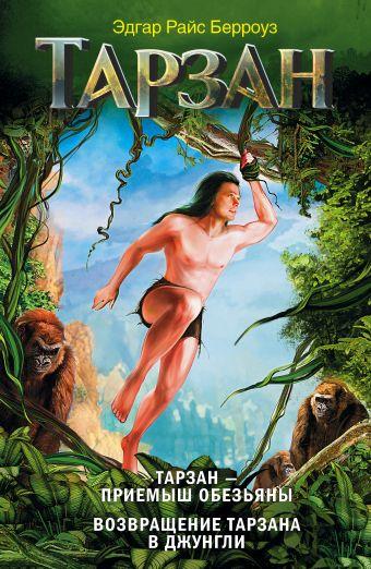 Тарзан — приемыш обезьяны. Возвращение Тарзана в джунгли