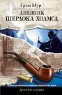 Дневник Шерлока Холмса