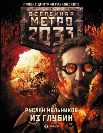 Метро 2033: Из глубин