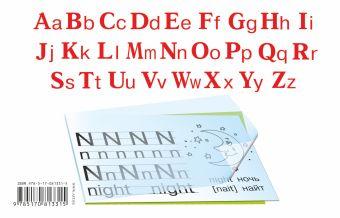 Английские прописи с крупными буквами