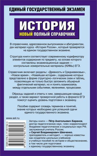 ЕГЭ История.Новый полный справочник для подготовки к ЕГЭ
