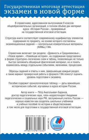 ГИА 2015. История. (60х90/16) Новый полный справочник для подготовки к ГИА. 9 класс